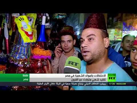 اليمن اليوم- شاهد موالد مصر موروث تقليدي بصبغة شعبية