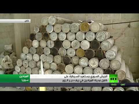 اليمن اليوم- شاهد الجيش السوري يؤكد سيطرته على منطقة الميادين