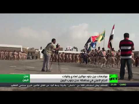 اليمن اليوم- شاهد مواجهات عنيفة بين قوات هادي والحزام الأمني