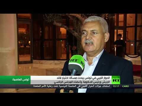اليمن اليوم- شاهد استمرار جولة الحوار الليبي في تونس
