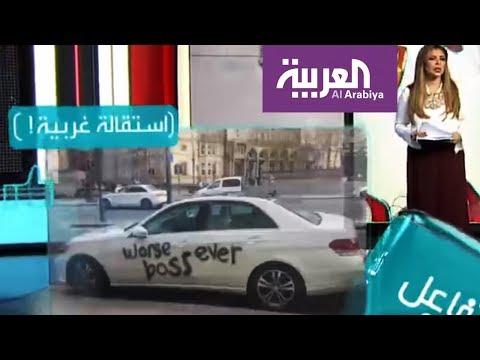 اليمن اليوم- شاهد موظف يستخدم سيارة مديره للتعبير عن كرهه