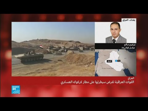 اليمن اليوم- شاهد القوات العراقية تسيطر على مطار كركوك العسكري