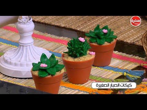 اليمن اليوم- شاهد طريقة إعداد ومقادير كيكات الصبار الصغيرة