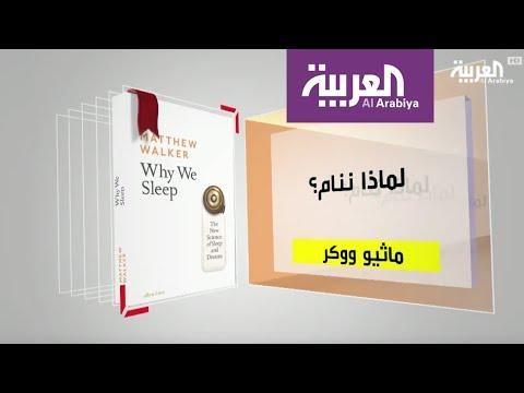 اليمن اليوم- شاهد كل يوم كتاب لماذا ننام