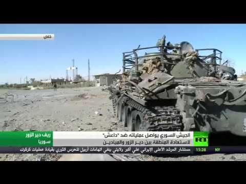اليمن اليوم- شاهد الجيش السوري يُطوق داعش في مدينة دير الزور