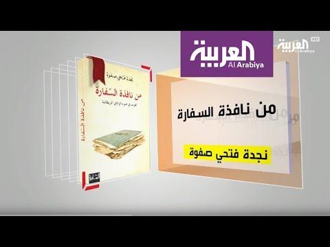 اليمن اليوم- شاهد مناقشة كتاب من نافذة السفارة