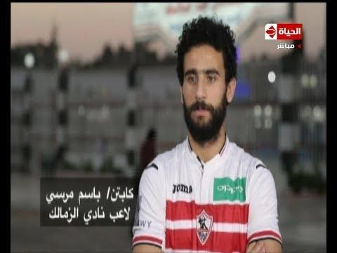 اليمن اليوم- شاهد لاعبو الزمالك يُوجهون رسالة إلى الرئيس عبد الفتاح السيسي