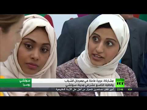 شاهد الوفود العربية حاضرة في مهرجان الشباب في سوتشي