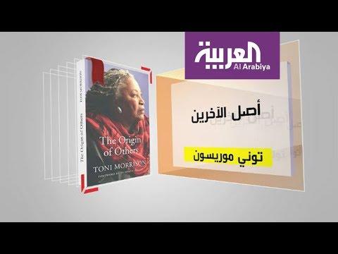 اليمن اليوم- بالفيديو كل يوم كتاب يستعرض أصل الآخرين