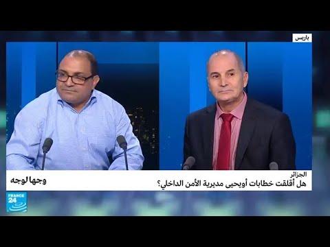 اليمن اليوم- شاهد أثر خطابات أويحيى على مديرية الأمن الداخلي في الجزائر