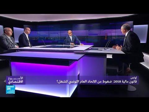 اليمن اليوم- شاهد تونس بين ضغوط المقرضين الدوليين والاتحاد التونسي للعمل