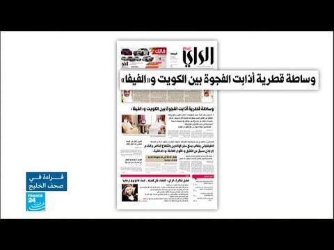 اليمن اليوم- شاهد وساطة قطرية تذيب الفجوة بين الكويت والفيفا