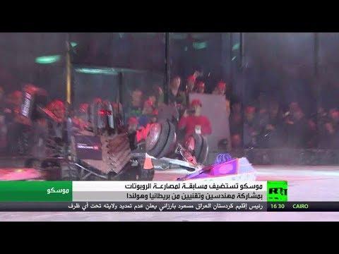 شاهد مصارعة بين الروبوتات في موسكو لتشجيع الابتكارات