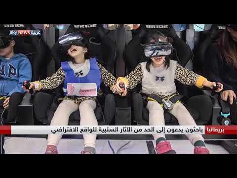 نظارات الواقع الافتراضي خطر على الأطفال