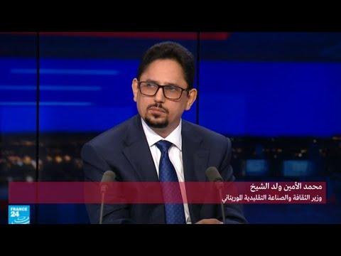 شاهد وزير الثقافة الموريتاني محمد الأمين يرد على منتقدي السلطة