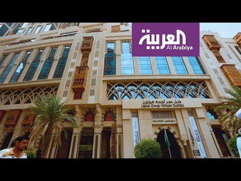 شاهد كيف ساهمت مشاريع التطوير بتحسين الضيافة والسكن في مكة
