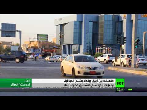 بغداد تلوح بتخفيض حصة أربيل من الميزانية