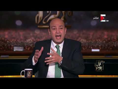 شاهد عمرو أديب يؤكّد أنّ مصر تعاني من فقر مائي