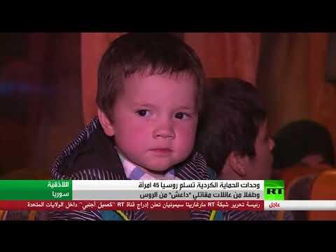 شاهد الأكراد يسلمون موسكو عائلات مقاتلين روس