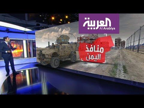 شاهد التحالف العربي يعيد فتح منافذ اليمن