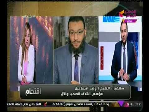 شاهد الشيخ وليد إسماعيل يطالب بإيداع الفلكي أحمد شاهين في مصحة عقلية