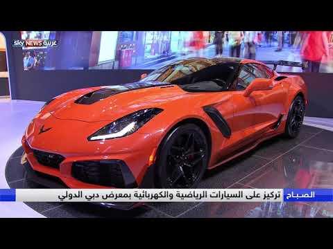 معرض دبي الدولي للسيارات جمال وحداثة