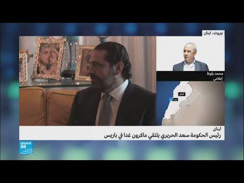 تفاصيل التسوية السياسية التي أفضت إلى انتقال الحريري إلى باريس