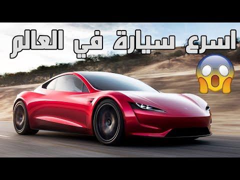 شاهد إمكانات أسرع سيارة في العالم