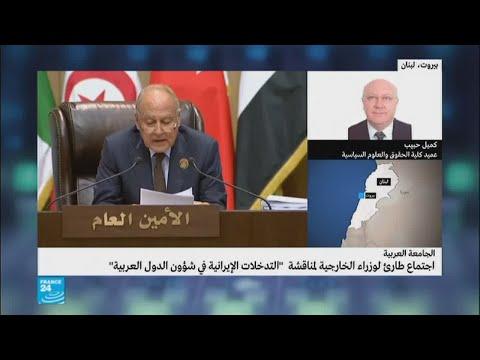 شاهد غياب وزير الخارجية اللبنانية عن اجتماع جامعة الدول العربية
