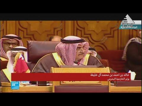 شاهد وزير الخارجية البحريني يكيل الاتهامات إلى حزب الله اللبناني