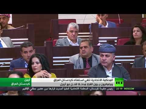 شاهد المحكمة الاتحادية تلغي استفتاء كردستان