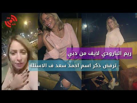 شاهد ريم البارودي لايف من دبي ترفض ذكر أحمد سعد في الأسئلة