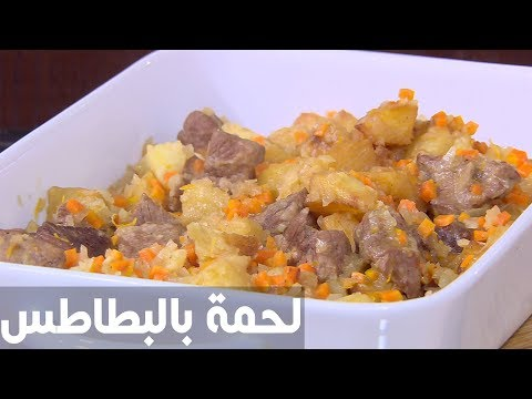 شاهد طريقة إعداد لحم بالبطاطس وبشر البرتقال
