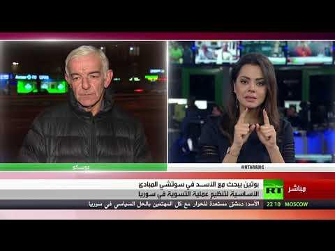 شاهد بوتين يلتقي الأسد قبيل قمة سوتشي