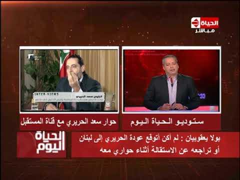 شاهد بولا يعقوبيان تكشف أن عودة الحريري إلى لبنان مفاجئة