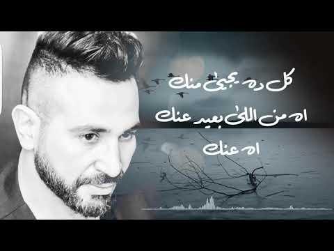 أحمد سعد يطرح أحدث أغانيه جرحونا
