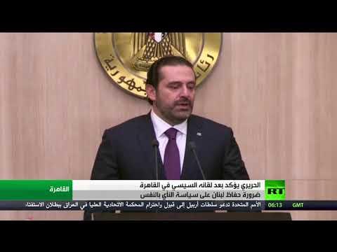 الحريري يؤكد ضرورة حفاظ لبنان على سياسة النأي بالنفس