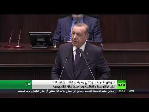 أردوغان يؤكد أن قمة سوتشي مهمة جدا للمنطقة