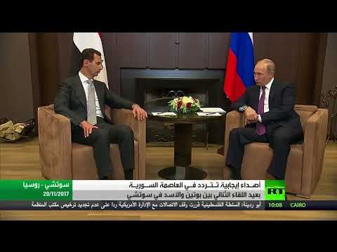 أصداء لقاء بوتين الأسد تتردد في دمشق