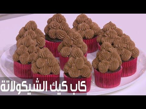 طريقة إعداد كاب كعك الشيكولاتة القابلة للفرد