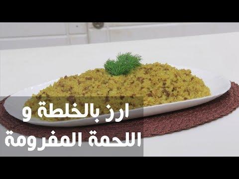 طريقة إعداد أرز بالخلطة و اللحمة المفرومة