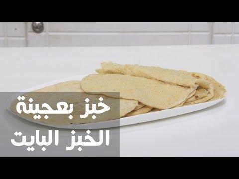 طريقة إعداد خبز بعجينة الخبز البايت