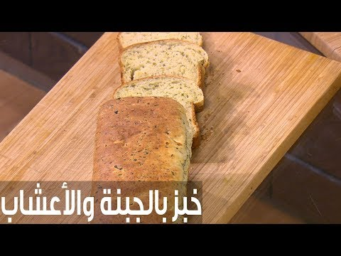طريقة إعداد خبز بالجبنة والأعشاب