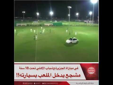 شهد مشجع يقتحم ملعب كرة إماراتيًا بسيارته