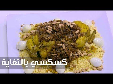 شاهد طريقة تحضير وجبة الكسكسي بالحمص
