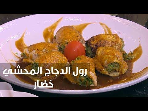 وصفة سهلة لتحضير رول الدجاج المحشي خضار