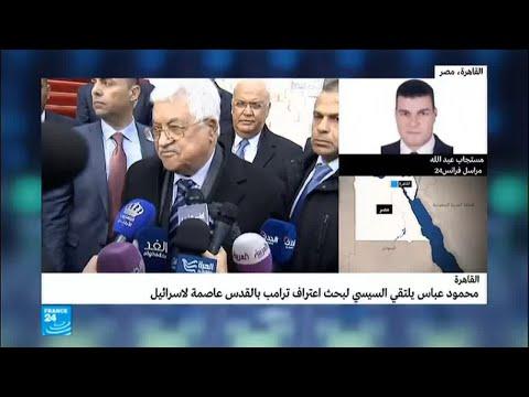 شاهد محمود عباس يلتقي السيسي لبحث تداعيات قرار ترامب