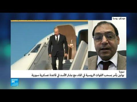 شاهد بوتين يأمر بسحب القوات الروسية من سورية