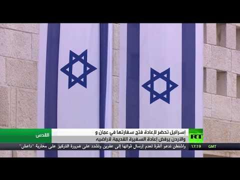 شاهد إسرائيل تبحث سبل استئناف عمل سفارتها في عمان