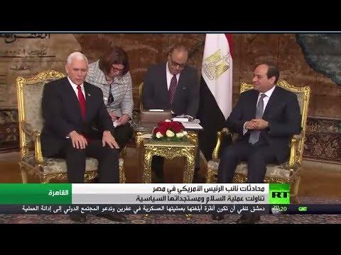 شاهد مايك بنس في جولة شرق أوسطية ويلتقي الرئيس المصري